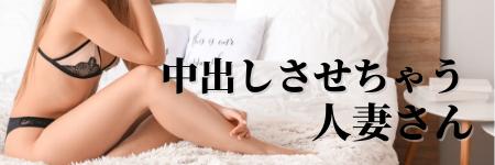 中出しさせちゃう人妻の不倫SEX動画まとめ